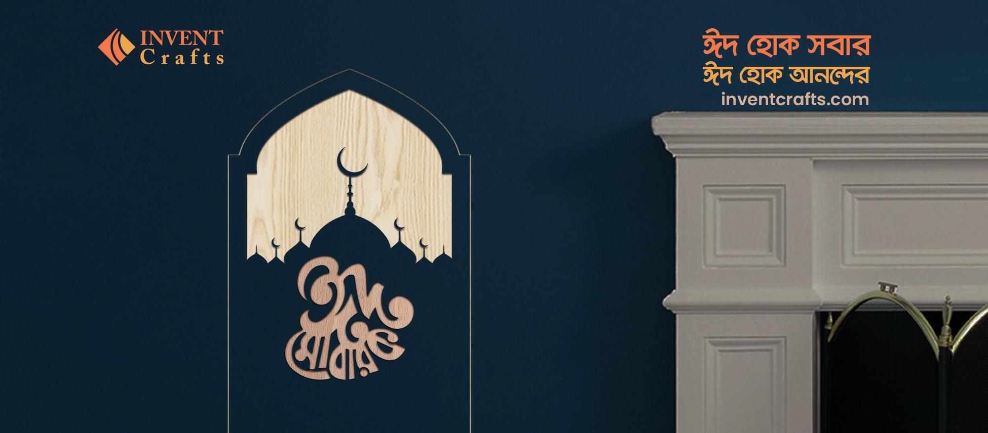 ic eid banner f
