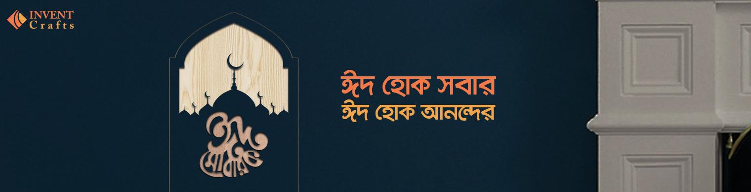 ic eid banner w